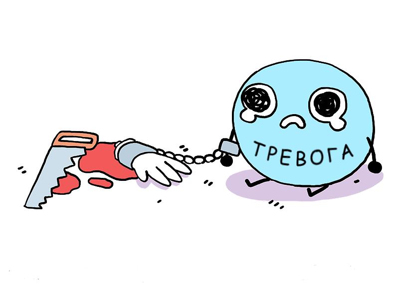 Тревога: как научиться контролировать свои чувства?