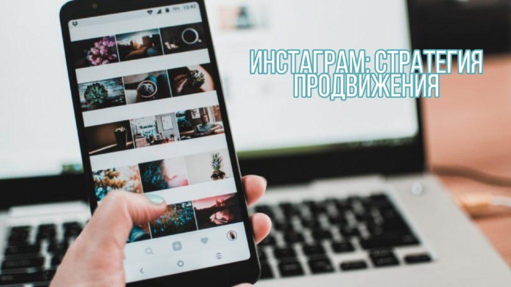 Как раскрутить Инстаграм 2020: пошаговая инструкция для новичков