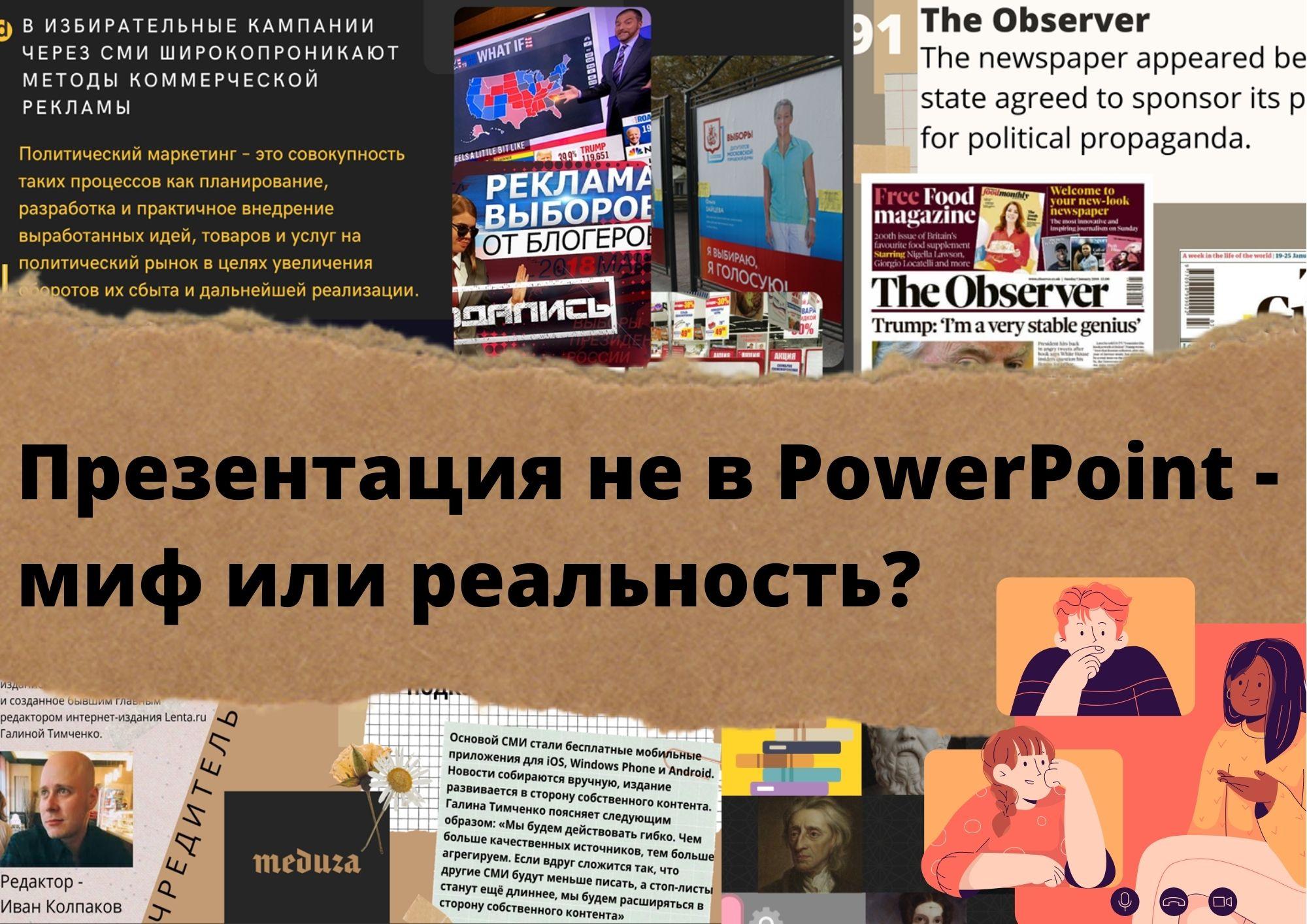 Презентация не в PowerPoint — миф или реальность?